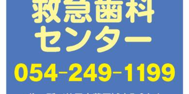 静岡救急歯科センター