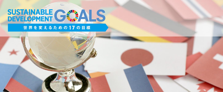 SDGs推進活動