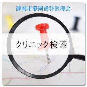 静岡市歯科医院クリニック検索
